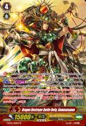 Dragon Destroyer Battle Deity, Kamususanoo