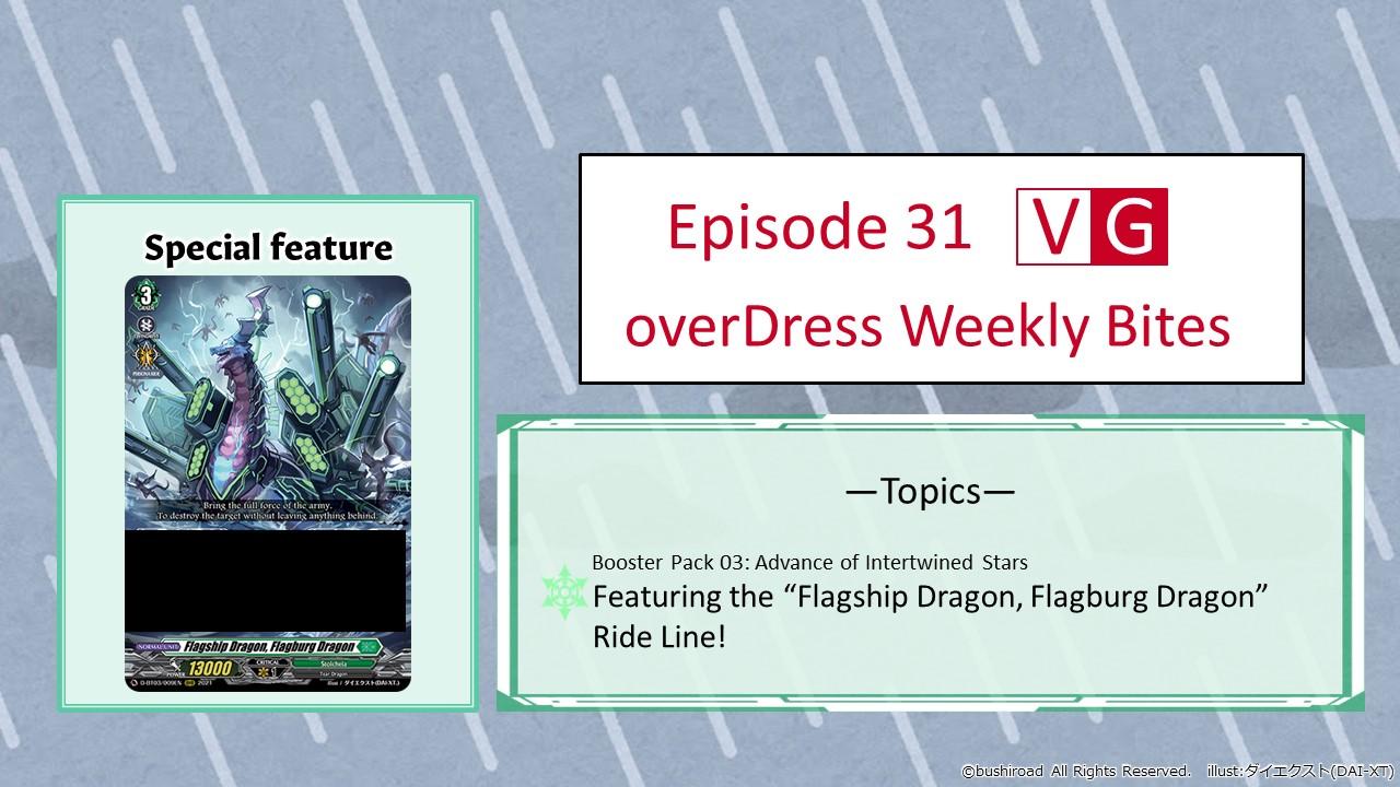overDress Weekly Bites Ep31