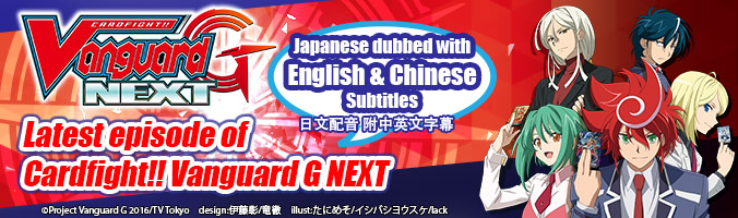 CFV G NEXT Episode Banner (Eng sub)