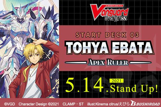 [VGE-D-SD03]  Start Deck 03: Tohya Ebata -Apex Ruler-