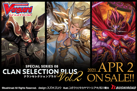 [VGE-V-SS07]Special Series 07 Clan Selection Plus Vol.2