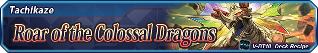 Deck Recipe Roar of the Colossal Dragons