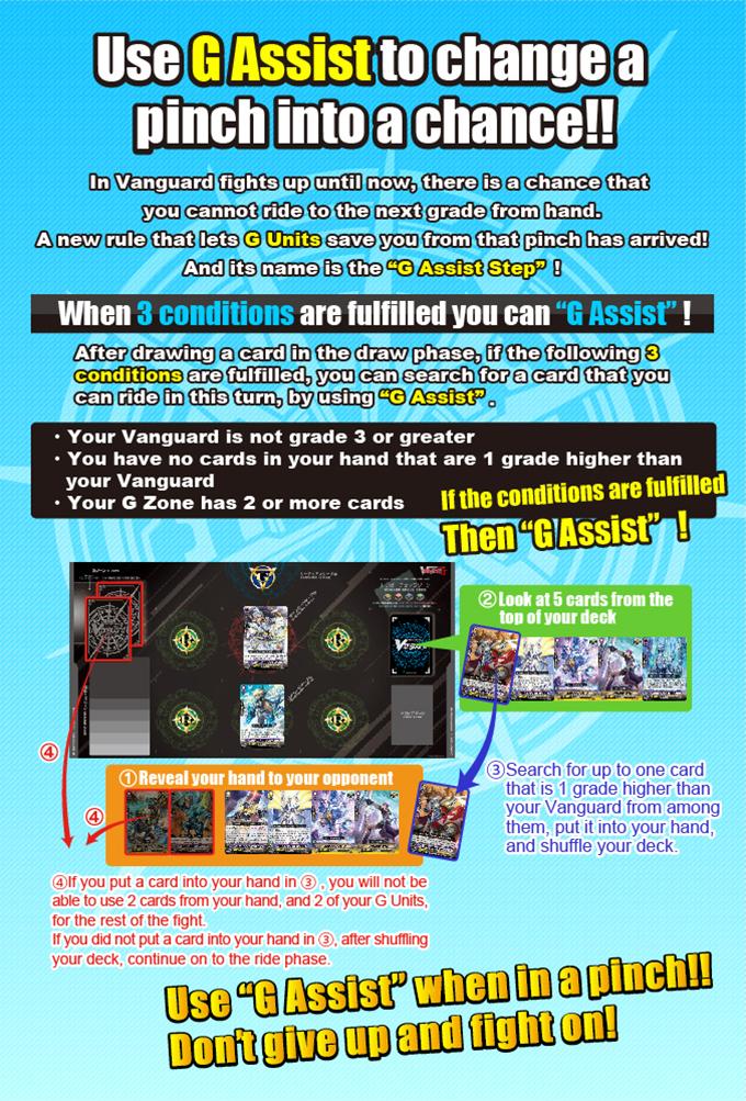Cardfight!! Vanguard G Assist