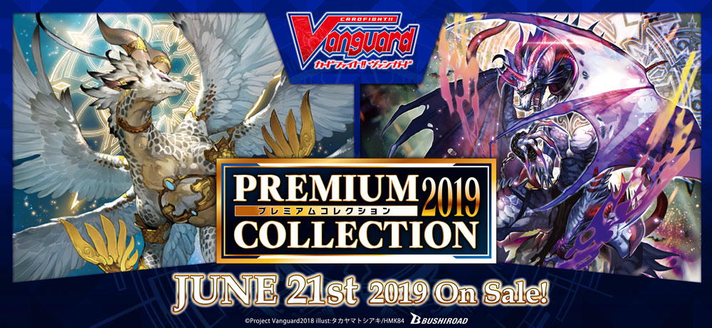 "[VGE-V-SS01] Special Series 01 ""Premium Collection 2019″"